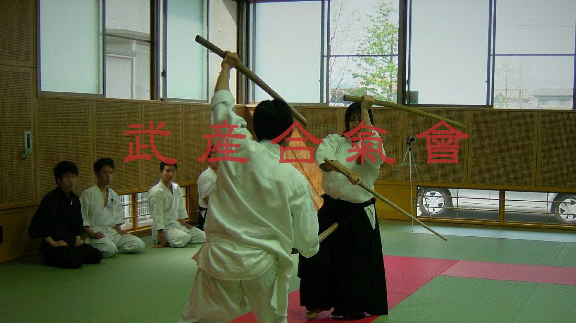 合気道・大阪武産合氣會